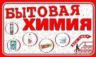 """Интернет-магазин """"Химмаркет"""""""